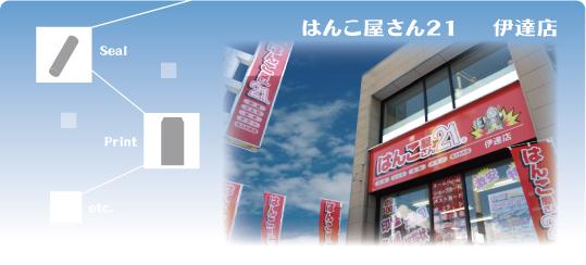 伊達店トップ画像290930