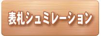 表札アイコン銅