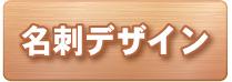 名刺デザインアイコン銅