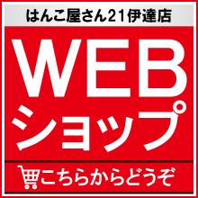 WEBショップバナー(伊達店)