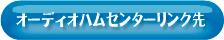 ハムセンターリンク先アイコン1