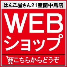 WEBショップバナー(室蘭中島店)